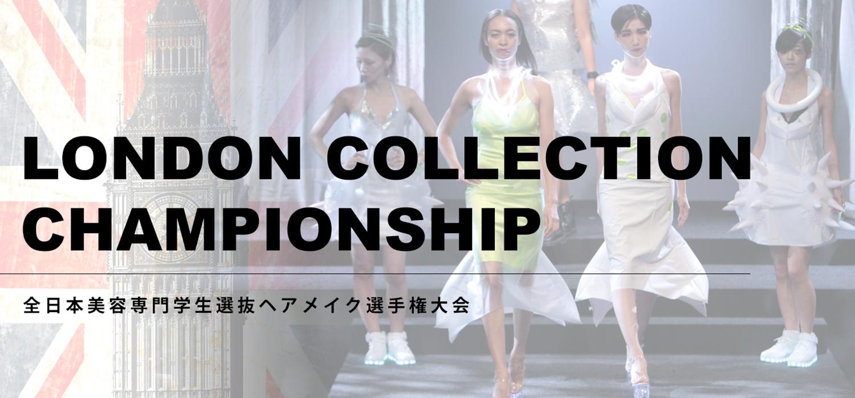 全日本美容専門学生選抜ヘアメイク選手権大会開催