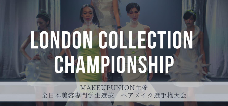 全日本美容専門学生選抜ヘアメイク選手権大会 予選通過者