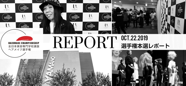 全日本美容専門学生選抜ヘアメイク選手権大会 受賞者発表